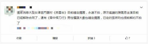 陳喬恩遭爆受大陸砍權謀劇影響,燕雲台原定她為女主角,禁播後雙方已經解除合約。(圖/微博)