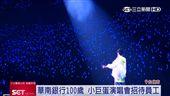 慶百歲!華南100演唱會邀員工同樂