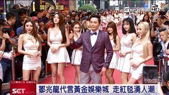 鄒兆龍回台代言博弈手遊 人潮擠爆