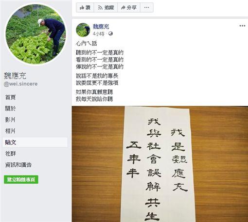 魏應充臉書