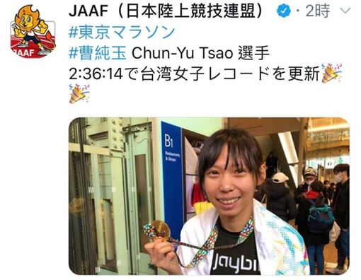 ▲JVVF也在推特分享曹純玉締造台灣女子馬拉松新紀錄消息。(圖/翻攝自曹純玉臉書)