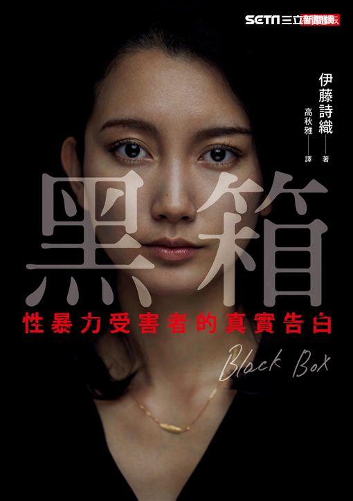黑箱:性暴力受害者的真實告白,高寶書版集團,高寶書版,黑箱