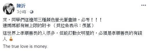 陳沂 (圖/臉書)
