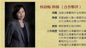 律師林詩梅接任黨產會委員(圖/翻攝自南國春秋法律事務所網站)