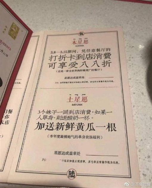 婦女節送單身女「新鮮黃瓜一根」 餐廳遭批:低俗當幽默翻攝自《新浪》