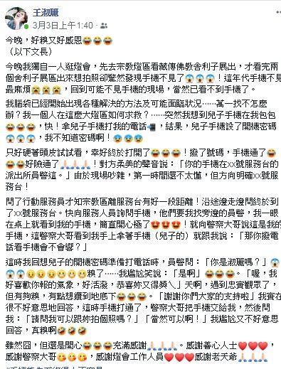 王淑麗臉書