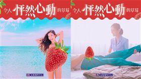 全聯,草莓季,廣告,害羞,歪樓(圖/翻攝自全聯福利中心臉書)