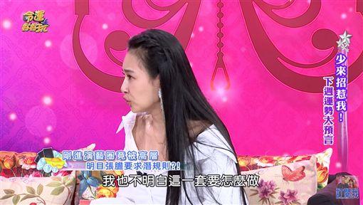 王思佳上《命運好好玩》 圖/翻攝自YouTube