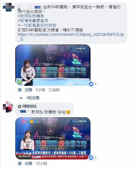 燈會,黃倩萍,主播,54新觀點/翻攝自黃倩萍臉書