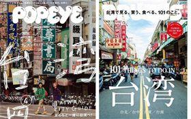 日本雜誌將台南國華街的街景選為雜誌封面(合成圖/翻攝自PTT、臉書)