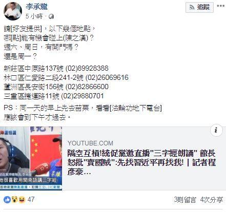 李承龍(圖/臉書)