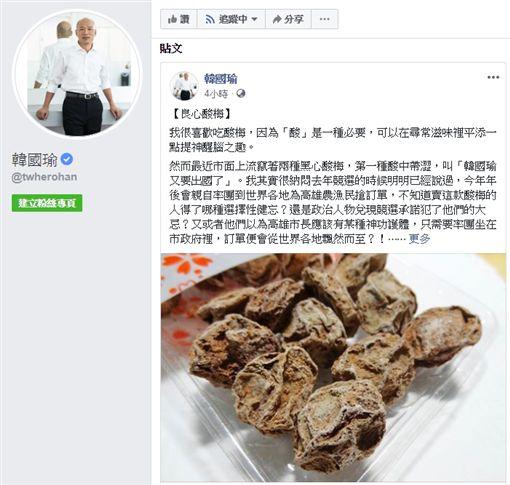韓國瑜臉書酸梅照 圖/翻攝自韓國瑜臉書
