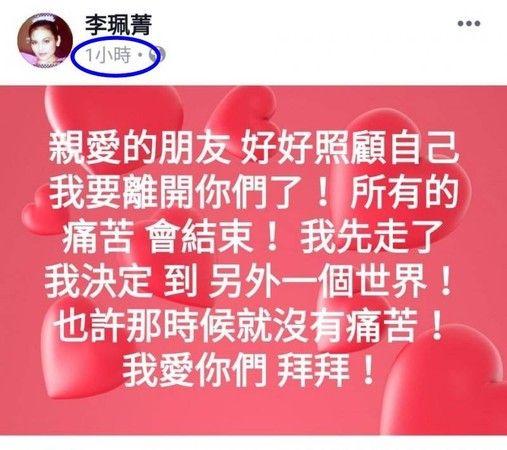 李珮菁(圖翻攝自臉書)
