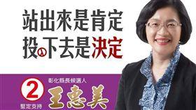 王惠美/翻攝自臉書彰化縣民對王惠美縣長建言交流討論區