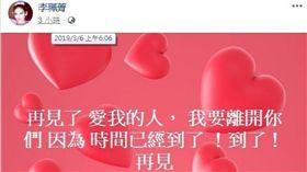 「月亮歌后」李珮菁在臉書留下2篇厭世文章,粉絲們紛紛留言加油打氣(翻攝臉書)