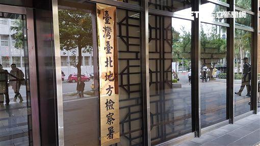 北檢,台北地檢署(圖/記者陳怡靜攝)