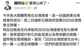 ▲前彰化縣長魏明谷臉書發文,直言看到彰化縣棄辦2020燈會,覺得心碎了。(圖/翻攝魏明谷臉書)