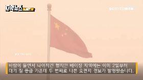 韓霾北京藍1200