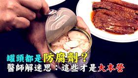 海底雞,罐頭,防腐劑