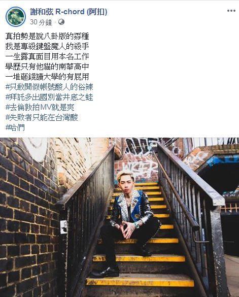 謝和弦/臉書