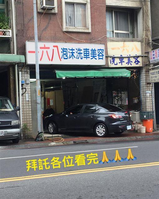 洗車,網友,永和 圖/翻攝自臉書