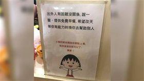 佛心早餐店貼出公告請吃免費早點。(圖/取自網路)