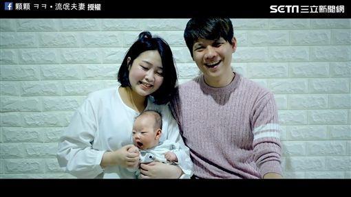 顆顆 ㅋㅋ • 流氓夫妻與寶寶「湯包」。(圖/顆顆 ㅋㅋ • 流氓夫妻臉書授權)