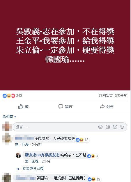 羅友志/羅友志臉書