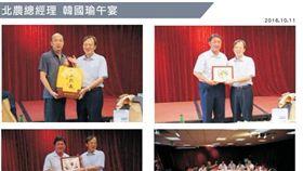 ▲韓國瑜出席國台網代表宴會。