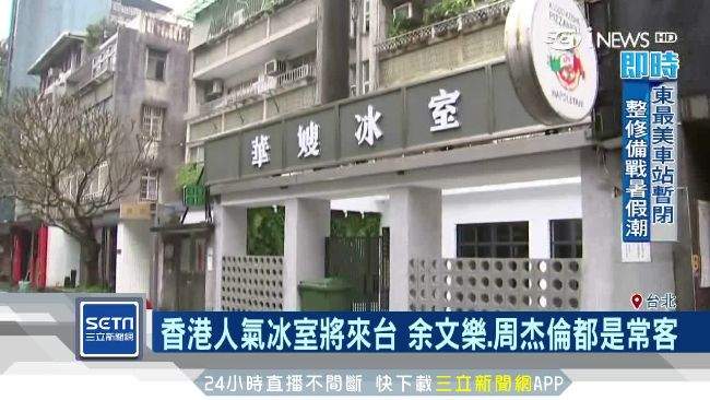 天王愛店!香港「華嫂冰室」來台開店