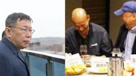 柯文哲,韓國瑜,喝酒,國台網