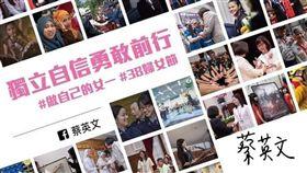 ▲總統蔡英文38婦女節於臉書發文。(圖/翻攝蔡英文臉書)