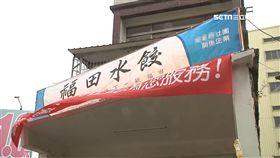 僅開4個月!受韓感召返高雄 福田水餃爆熄燈