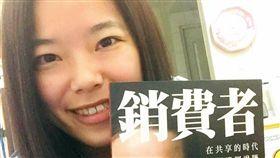 消費者,銷費者,行銷,博客來,劉儒遠