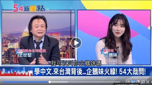 ▲王世堅在《54新觀點》同框南韓直播主企鵝妹,烙英文提問。(圖/翻攝自《54新觀點》臉書)