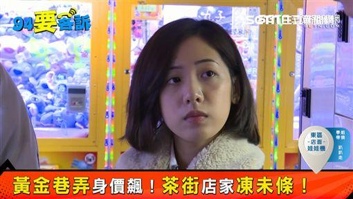 學姊黃瀞瑩(94要客訴)