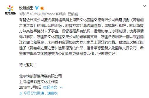 楊洋違約被告事件落幕。(圖/悅凱娛樂微博)