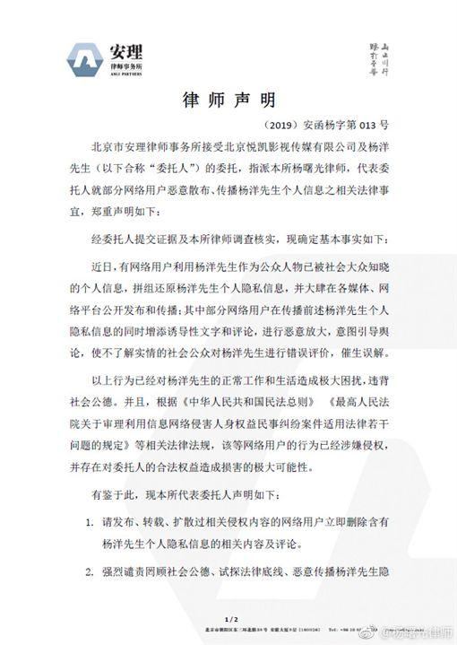 楊洋經紀公司發出公告,惡意傳播、散布楊洋的個人信息的網友,刪除不實言論。(圖/悅凱娛樂微博)