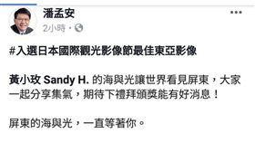 ▲屏東縣長潘孟安分享燈節宣傳短片。(圖/翻攝潘孟安臉書)