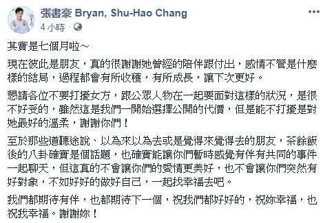 張書豪 (圖/臉書)