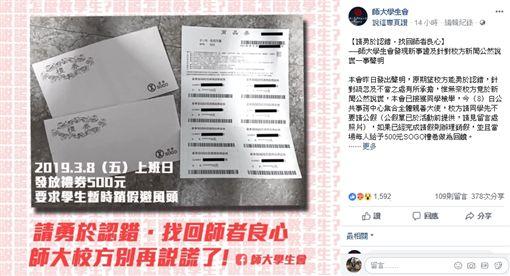 師大學生會臉書發文,爆師大動員助選王金平用500元禮券補償公假