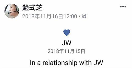 趙式芝和楊如芯 (圖/臉書)