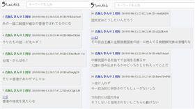 中國,習近平,一國兩制,日本網友,香港,台灣(圖/翻攝自日本論壇《5ch》)