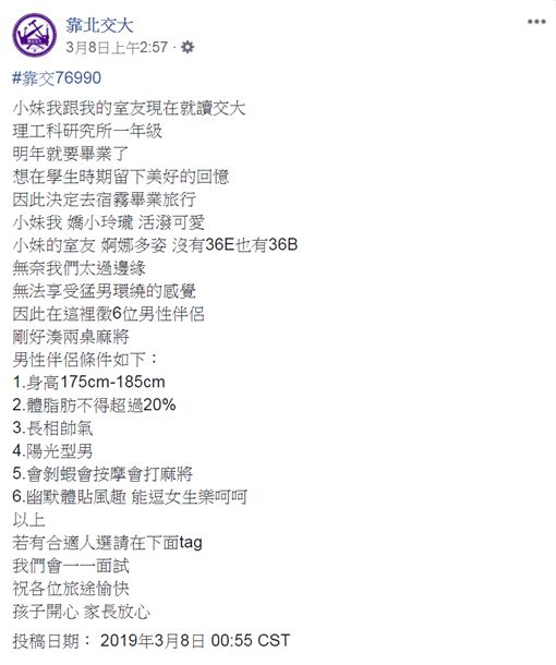 2女碩生徵6畢旅旅伴「猛男環繞」 不只要帥還要會按摩…圖/翻攝自靠北交大臉書