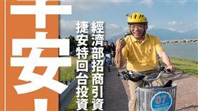 行政院長蘇貞昌10日在LINE分享巨大機械(捷安特)回台灣投資50億的消息。(圖/翻攝蘇貞昌LINE)