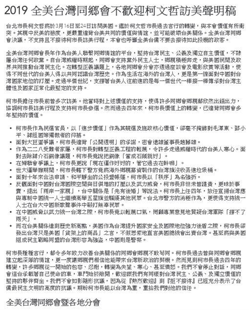 柯文哲,全美台灣同鄉會聲明,組合圖