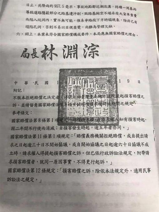 協助823救災…生財工具遭路吞 業者控:拖半年還拒國賠圖/翻攝自爆料公社
