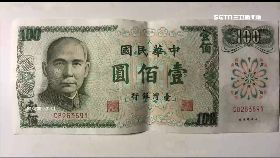 綠百元鈔貴1800
