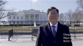 ▲鄭文燦邀請22位美國官員、學者、民意代表一同錄製影片,齊喊「Taiwan Can Help!」(圖/翻攝自鄭文燦臉書)