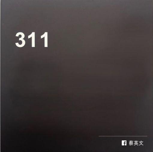 311東日本大震災屆滿8周年,蔡英文總統在臉書發文並PO出全黑只有311及蔡英文字樣的圖片。(圖/翻攝蔡英文臉書)